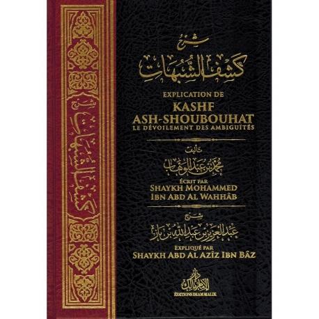 Kashf ash-Shoubouhat