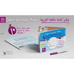 Cahier d'écriture arabe