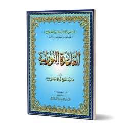 Qaida Nourania - PETIT FORMAT- القاعدة النورانية - محمد حقاني