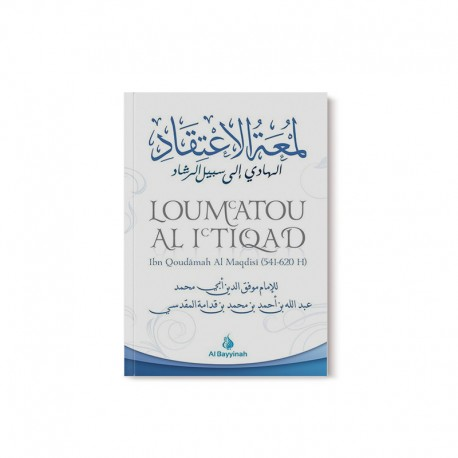 LOUM'ATOU AL-I'TIQAD - IBN QOUDÂMAH AL-MAQDISÎ - لمعة الاعتقاد الهادي إلى سبيل الرشاد - AL BAYYINAH