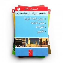PACK :  Tomes de Médine  (4 tomes) - Editions Al hadith