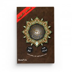 Coran Juz' Amma Et Tabaraka, Avec Les Règles De Tajwid (Hafs), Version Arabe