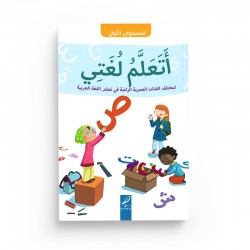 J'apprends ma langue - Ataalamu lughati - 1ere primaire - Editions al-hadith