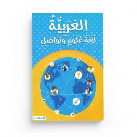 AL-ARABIYYAH LOUGHATU OULOUM WA TAWÂSOUL (L'IMPORTANCE DE LA LANGUE ARABE) - AL QAMAR