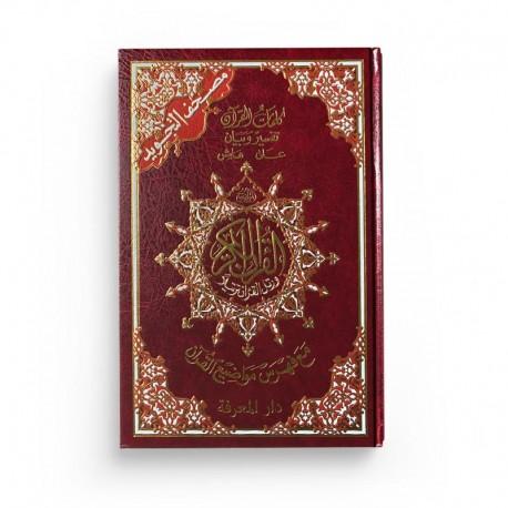 Coran avec règles de tajwid : Format 10 x 14 cm - Lecture Hafs - مصحف التجويد