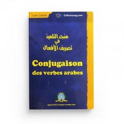 Dictionnaire de conjugaison des verbes arabes - منجد التلميذ في تصريف الأفعال
