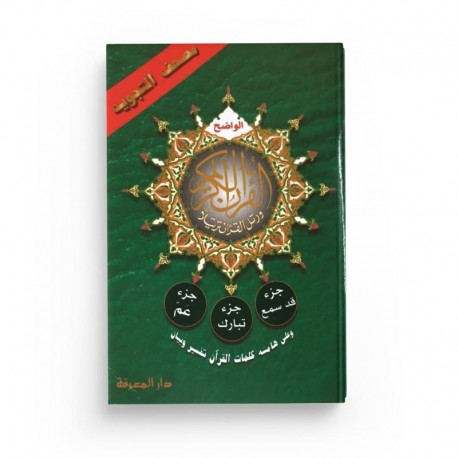 Coran Al-Tajwid ('Amma + Tabâraka + Qad Sami'a)