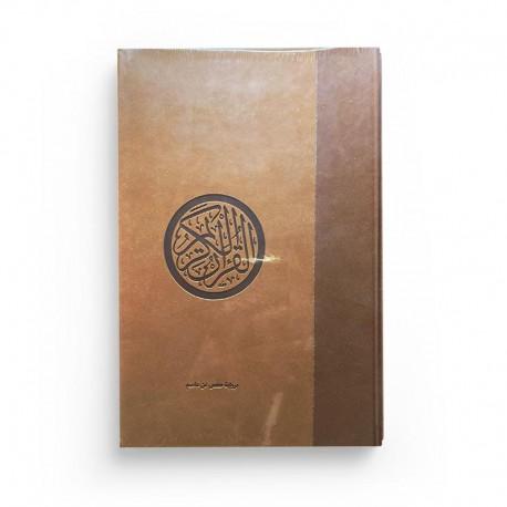Le Saint Coran (17 x 24 cm) version arabe (Lecture Hafs) de luxe avec couverture en cuir