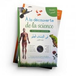 """PACK """"A LA DÉCOUVERTE DE LA SCIENCE"""" (PARTIES LEÇON & EXERCICES) - NIVEAU 1 - IDRAK"""