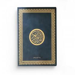 Le Saint Coran version arabe (Lecture Hafs) de luxe avec couverture noir dorée (25 x 35 cm) - GRAND FORMAT