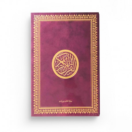 Le Saint Coran version arabe (Lecture Hafs) de luxe avec couverture bordeaux dorée (25 x 35 cm) - GRAND FORMAT