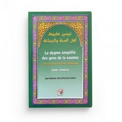 Le dogme simplifié des gens de la sunna selon le Coran et la sunna authentique