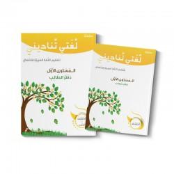 Niveau 1 : Livre & Cahier - Ma langue m'appelle - Editions Quitaf