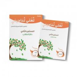 Niveau 2 : Livre & Cahier - Ma langue m'appelle - Editions Quitaf