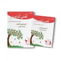 Niveau 3 : Livre & Cahier - Ma langue m'appelle - Editions Quitaf