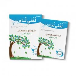 Niveau 5 : Livre & Cahier - Ma langue m'appelle - Editions Quitaf