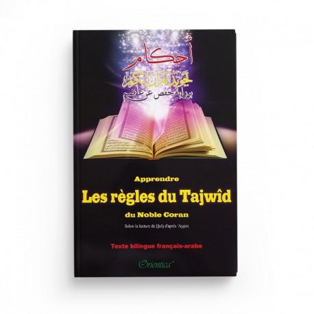 Apprendre Les Règles Du Tajwîd Du Noble Coran   Selon La Lecture De Hafs D'après 'Assim - GRAND FORMAT