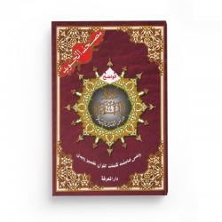 مصحف التجويد الواضح, سورة البقرة, برواية حفص عن عاصم - Coran Sourat Al Baqara, Avec Règles De Tajwid (Hafs), Version Arabe
