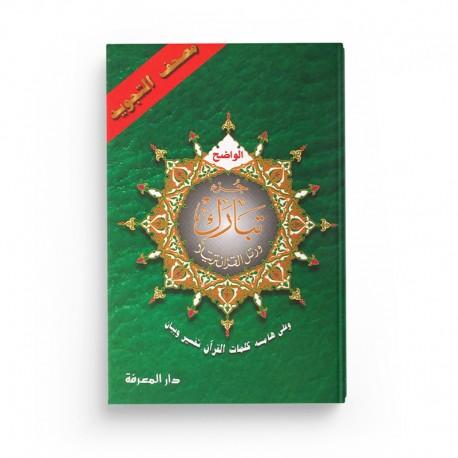Coran Tajwid - Juzz Tabaraka - Hafs
