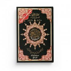 Coran avec règles de Tajwid (Warch), Version Arabe, Grand Format ( 25 x 35 cm)